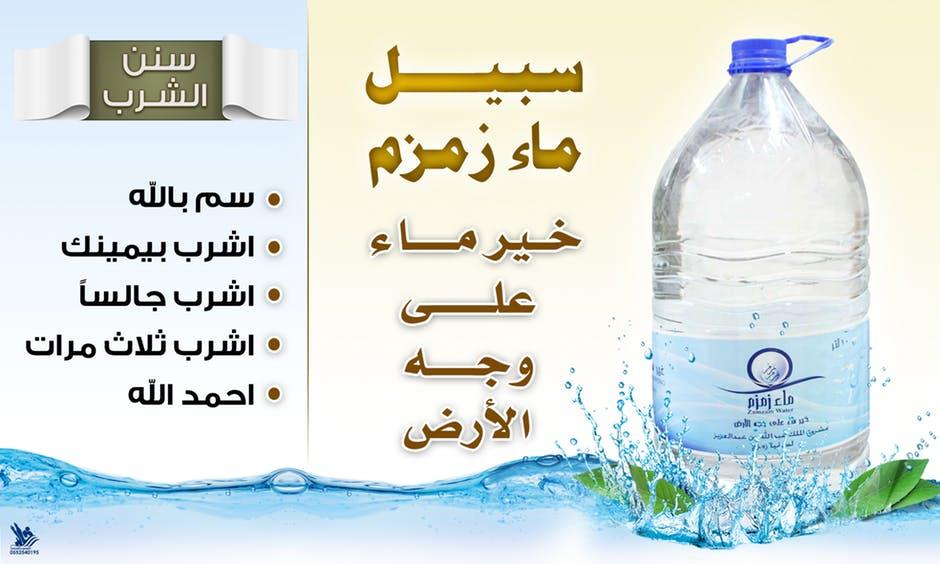 cara minum air zam zam