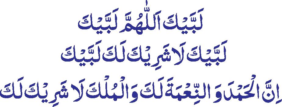 doa talbiyah haji umroh